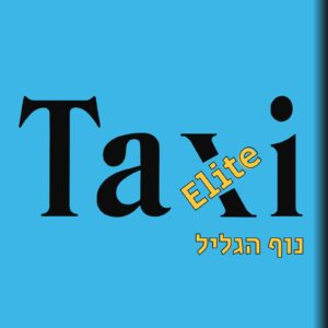 מוניות בנוף הגליל - הזמנת מונית בנוף הגליל